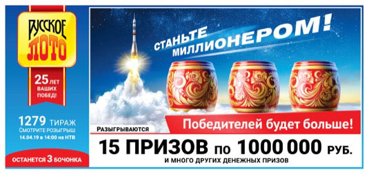 15 миллионов в 1279 тираже Русское лото