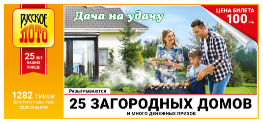 Проверить билет Русское лото тираж 1282