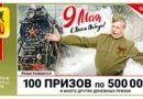 Русское лото тираж 1283