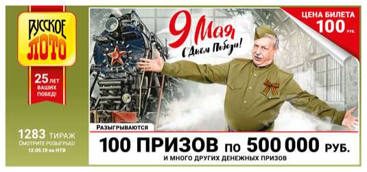 Проверить билет Русское лото тираж 1283
