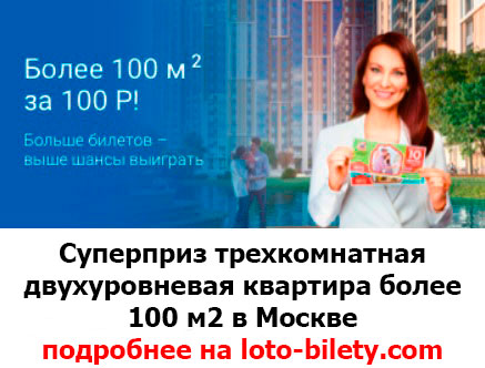 Супер-приз Жилищной лотереи