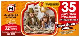 Жилищная лотерея тираж 337