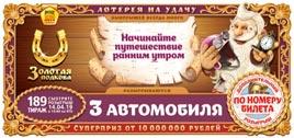 189 тираж Золотой подковы
