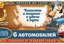 Проверить билет 190 тиража Золотой подковы — результаты за 21.04.2019