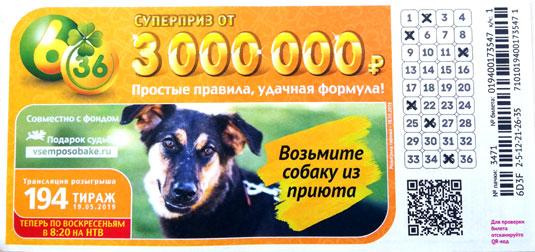 Проверить билет лотереи 6 из 36 тиража 194