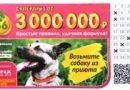 лотерея 6 из 36 тираж 195
