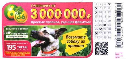 Проверить билет лотереи 6 из 36 тиража 195