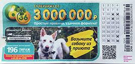 196 тираж лотерея 6 из 36