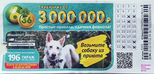 Проверить билет 196 тиража лотереи 6 из 36