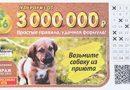 197 тираж лотереи 6 из 36