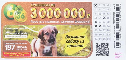 Проверить билет 197 тиража лотереи 6 из 36