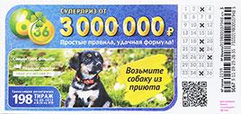 198 тираж лотереи 6 из 36