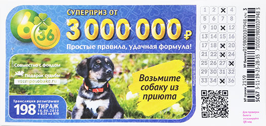 Проверить билет 198 тиража лотереи 6 из 36