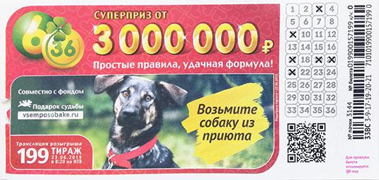 Проверить билет 199 тиража лотереи 6 из 36