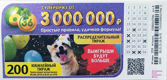 Проверить билет 200 тиража лотереи 6 из 36