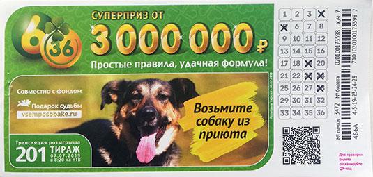 Проверить билет 201 тиража лотереи 6 из 36