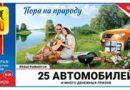 Русское лото тираж 1284