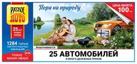 Результаты 1284 тиража Русского лото за 19.05.2019
