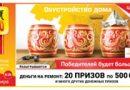 Русское лото тираж 1285