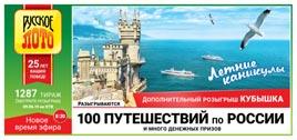 1287 тираж Русское лото