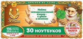 196 тираж золотая подкова