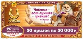 197 тираж Золотой подковы