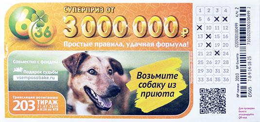 Проверить билет 203 тиража лотереи 6 из 36