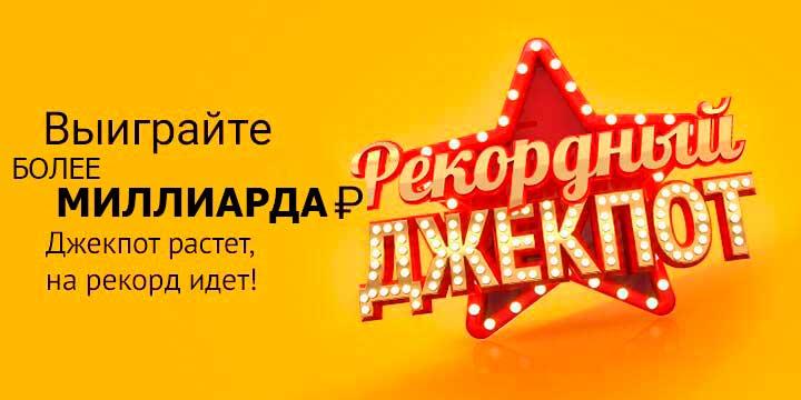 Джек-пот Русского лото