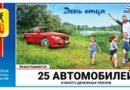 Результаты 1288 тиража Русского лото за 16.06.2019