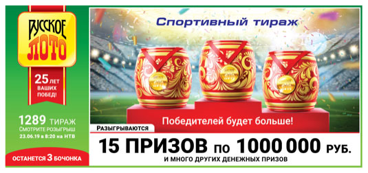 Проверить билет Русское лото тираж 1289