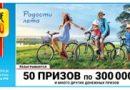 Результаты 1290 тиража Русского лото за 30.06.2019