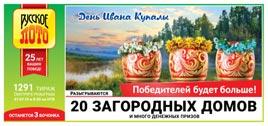 Русское лото тираж 1291