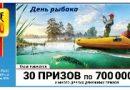 Русское лото тираж 1292