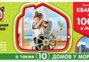 Результаты 342 тиража Жилищной лотереи за 16.06.2019