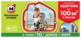 342 тираж Жилищной лотереи