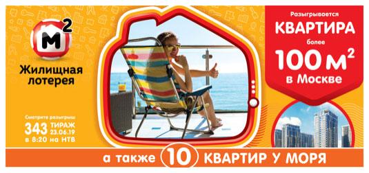 Проверить билет 343 тиража Жилищная лотерея