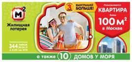 344 тираж Жилищная лотерея