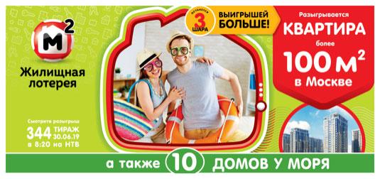 Билет 344 тиража Жилищная лотерея