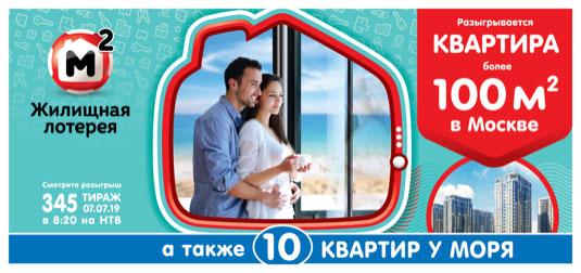 Билет 345 тиража Жилищная лотерея
