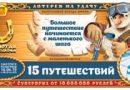 Результаты 198 тиража Золотая подкова за 16.06.2019
