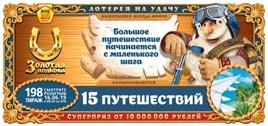 198 тираж Золотая подкова