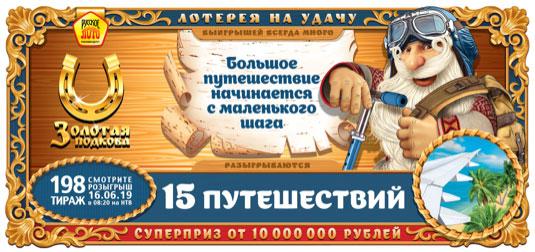 Проверить билет 198 тиража Золотая подкова