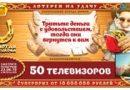 Результаты 199 тиража Золотая подкова за 23.06.2019