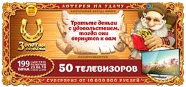 золотая подкова тираж 199