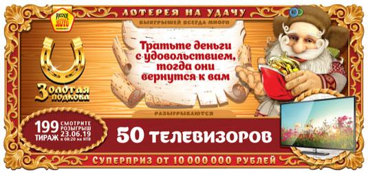 Проверить билет 199 тиража Золотая подкова