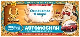 200 тираж Золотой подковы