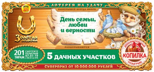Билет 201 тиража Золотой подковы