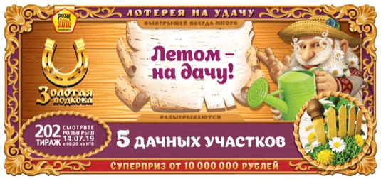 Билет 202 тиража Золотой подковы