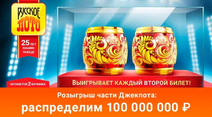 Русское лото тираж 1293