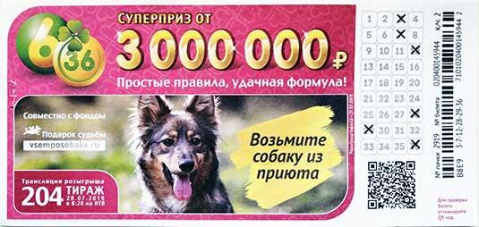 Проверить билет 204 тиража лотереи 6 из 36